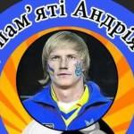 Турнир по футболу, посвященный памяти Андрея Гусина, состоится на Буковине