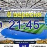 Сегодня Украина сыграет со Словакией в отборе к Евро-2016 (анонс матча)