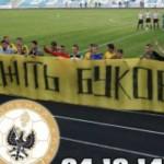 Следующий матч ФК Буковина сыграет с Десной