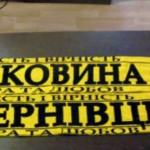 Черновицкой Буковине нужен спонсор и преданные болельщики