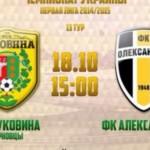 ФК Буковина сыграла с лидером первой лиги вничью
