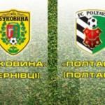 Черновицкая Буковина 16 августа сыграет с ФК Полтава