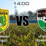 Сегодня ФК Буковина дома сыграет с Горняком. Как тренируются гости в Черновцах