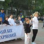 Черновцы присоединятся к международной эстафеты Всемирный бег ради гармонии