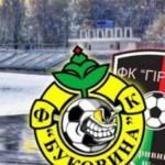На выходных ФК Буковина сыграет с Горняком