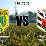 Сегодня ФК Буковина сыграет с Полтавой