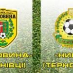 Следующий матч ФК Буковина сыграет с тернопольской Нивой