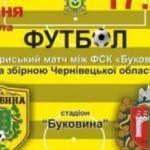 На выходных ФК Буковина сыграет со сборной Черновицкой области