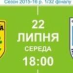Уже завтра ФК Буковина сыграет в Кубке Украины с Николаевом