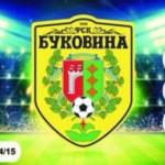 Болельщики раскупили первую тысячу клубных карт ФК Буковина