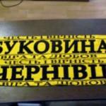 Началась онлайн-продажа билетов на матч Буковины с Нефтяником