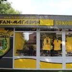 ФК Буковина отказывается от фан-магазина