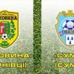 Матч ФК Буковина — Сумы можно посмотреть в прямом эфире