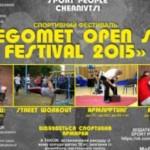 Ежегодный спортивный фестиваль состоится в Черновицкой области