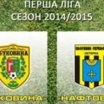 Матч ФК Буковина — Нефтяник будут транслировать в прямом эфире
