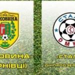 Матч ФК Буковина — Сталь можно посмотреть в прямом эфире