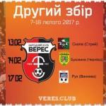 14 февраля ФК Буковина сыграет с Вереском