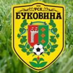 Сегодня ФК Буковина сыграет с тернопольской Нивой