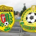 ФК Буковина выиграла у тернопольской «Нивы» со счетом 2:0