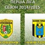 Сегодня ФК Буковина дома примет Нефтяник