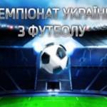 Динамо, Шахтер и Днепр выиграли матчи 17-го тура чемпионата Украины по футболу