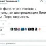 После победы Днепра российский комментатор предложил закрыть турнир