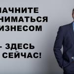 Святослав Гусев о том, как начать заниматься бизнесом здесь и сейчас
